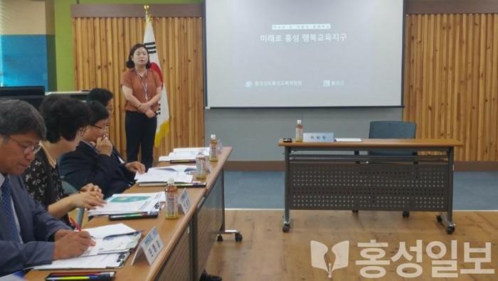 2019 홍성 마을교육공동체 운영협의회 개최 (1).jpg