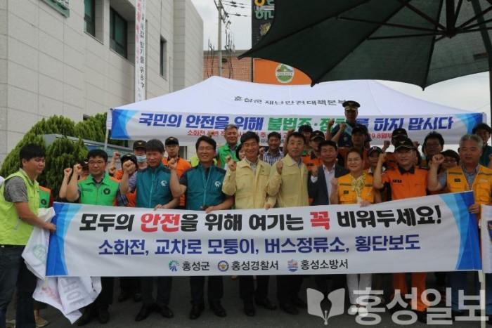 2일(홍성 불법주정차 근절 캠페인 전개).JPG