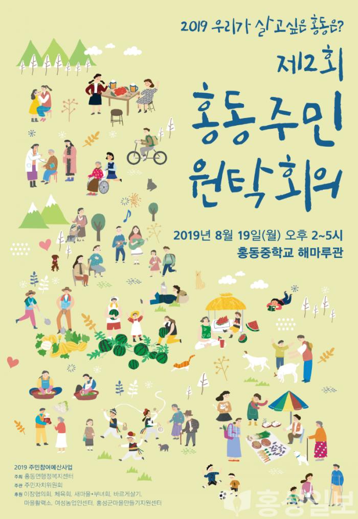 2일(홍동주민 원탁회의_포스터).png