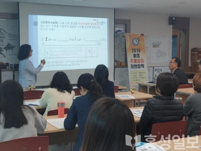 1. 홍성교육지원청, 2019 주제중심 지원장학 실시 (1).JPG