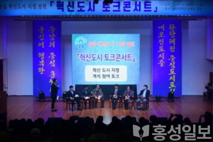 26일(혁신도시 기원 토크콘서트_객석 참여 토크).JPG