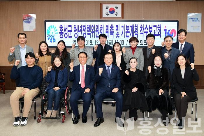 20일(홍성군 청년정책위원회 출범 기념사진).jpg