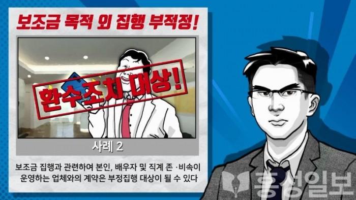 20일(홍성군 지방보조금 교육동영상 일부 화면 1).jpg