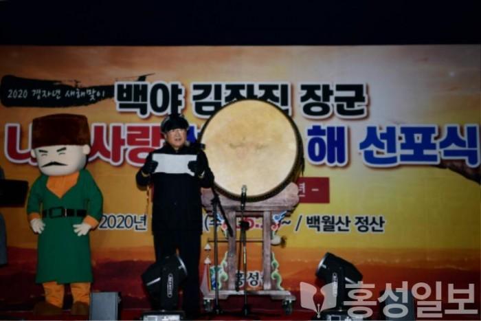 1일(홍성군 경자년 백월산 영신고천대제 3).jpg
