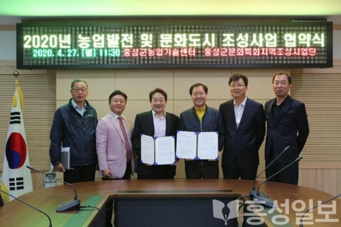 1일 (홍성군 농업기술센터-문화특화사업단, 농업발전 및 문화도시 조성 사업 협약).JPG