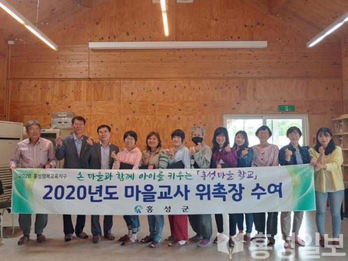 15일 (홍성군, 2020년 「홍성형 마을학교」마을교사 위촉장 수여) 2.jpg