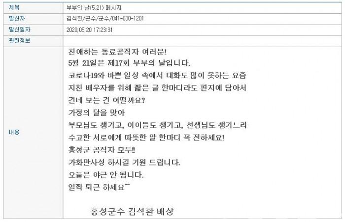 21일 (야근 안 됩니다 김석환 홍성군수의 부부의 날 깜짝 메시지_메시지 전문).jpg