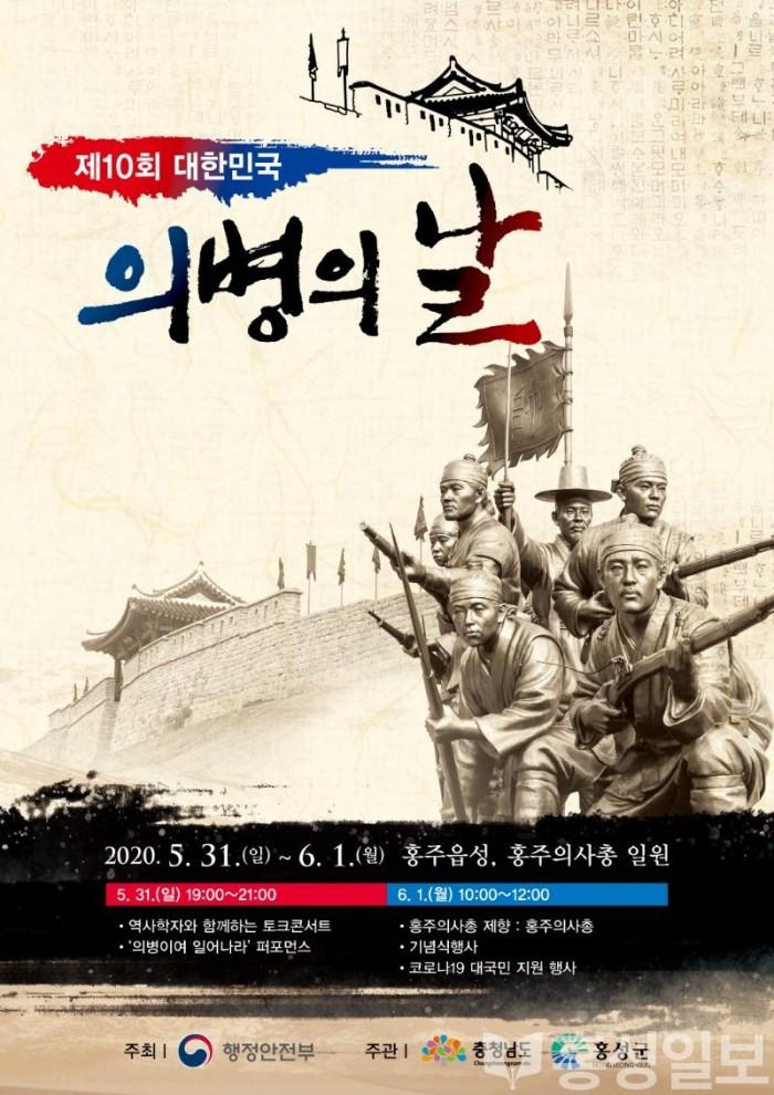 28일 (홍성군, 제10회 대한민국 의병의 날 기념행사 개최_의병의날 포스터).jpg