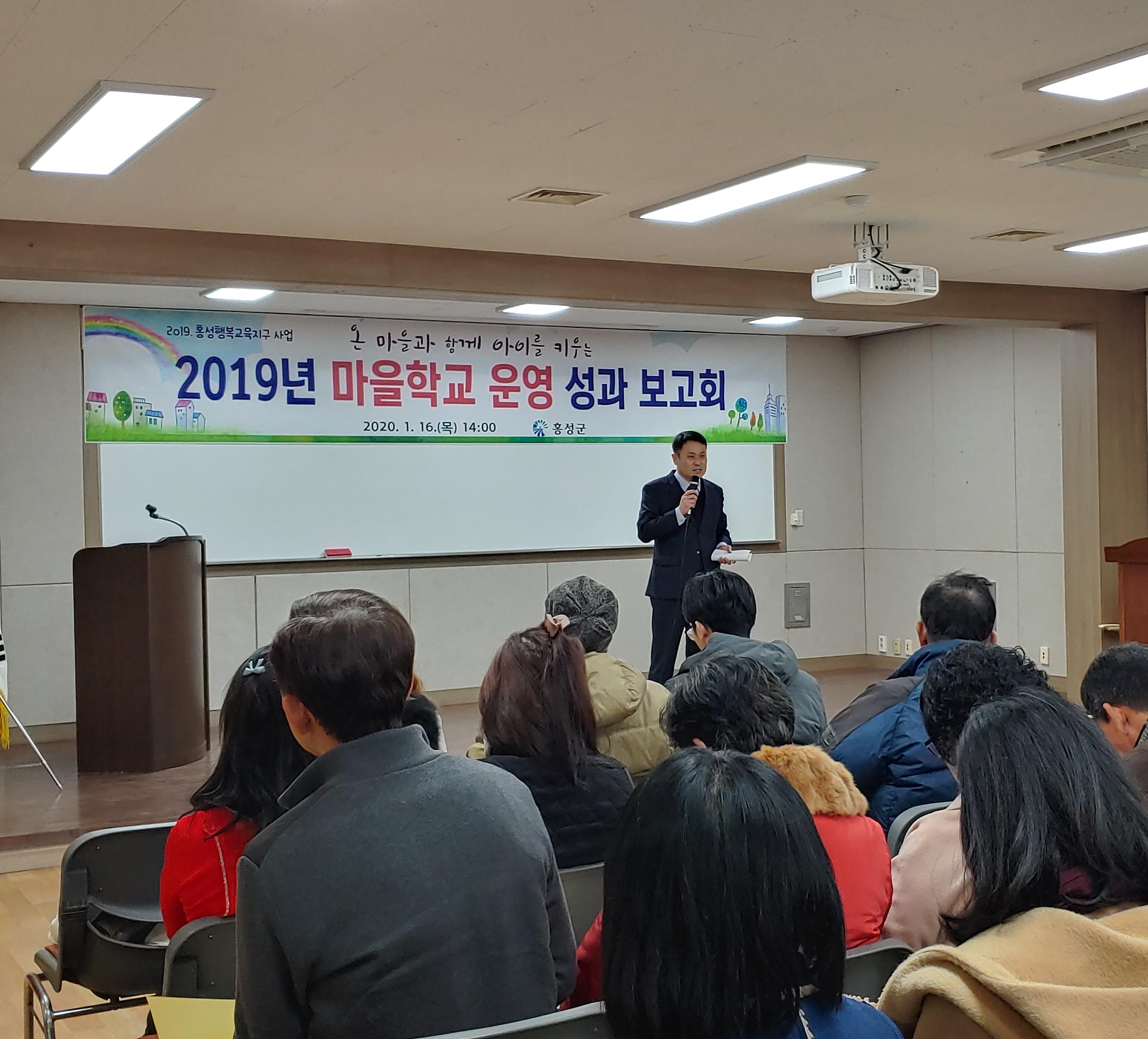 2019년 마을학교 운영성과 보고회 개최