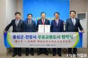 홍성군 – 중국 전장시 우호교류도시 협약 체결