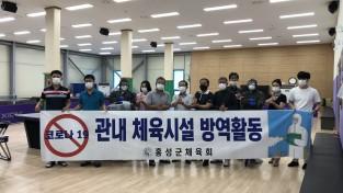 홍성군-홍성군체육회, 코로나19 방역활동에 '구슬땀'