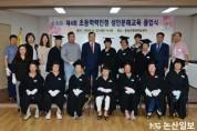 '세상에서 가장 아름다운 졸업식', 제4회 초등학력인정 문해교육 졸업식 성료