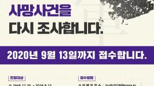 홍성군, '군 사망사고 진정접수' 적극 지원