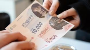 홍성사랑상품권, 통합관리시스템 운영으로 체계적 관리...구매한도 30만원 제한