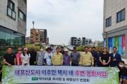홍북읍, '우리마을‧우리상가 환경정리는 우리 손으로'