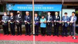 홍동면-해피타트, 독립유공자 후손에 '새 집' 선물