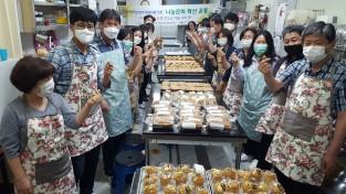 홍성읍, 손으로 만드는 향기로운 행복...빵 만들기 자원봉사 참여