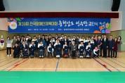 홍성군 장애인체육, 전국장애인체전 마치고 '금의환향'