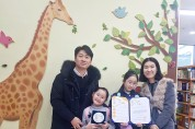 홍성도서관, 2019년 '책 읽는 가족' 인증서와 현판 전달