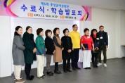 홍성군 '여성회관 수료식 및 학습발표회' 성료!