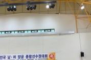 홍성군청 양궁팀, 전국 종합선수권 단체전3위-혼성단체전 우승