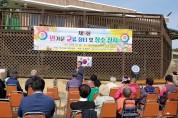 홍동 반교마을, '반가운 교류장터 및 장수 잔치' 개최