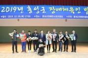 홍성군장애인체육회, 2019 장애인체육인의 밤 행사 성황리에 개최
