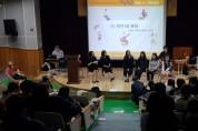 홍성여고, 청소년 북콘서트 개최