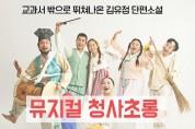 광천공공도서관, 가족과 함께하는 뮤지컬 '청사초롱' 막올려
