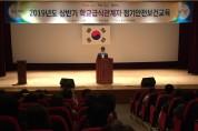 홍성교육지원청, 2019 상반기 학교급식종사자 안전·보건교육 실시