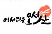 '어서와유 오서산', 주민주도형 관광두레 브랜드개발 완료