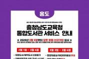 홍성도서관, '충청남도교육청 통합도서관 서비스' 시작