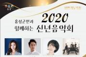 홍성군민과 함께하는 <2020 신년음악회> 개최