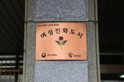 '새로운 도약' 여성친화도시 재지정 현판식