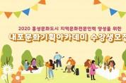 내포문화기획 아카데미 수강생 모집...오는 10일까지