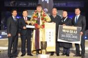 '2020 홍성 설날장사 씨름대회' 성료