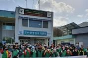 은하면, 봄맞이 금리천 대청소 '깨끗한 은하 만들기'