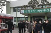 홍북읍, 봄철 '산불 제로화' 도전!