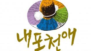 농‧특산물 공동브랜드 '내포천애' 사용 신청 접수...이달 28일까지