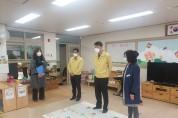 홍성교육지원청, 코로나-19 대응 긴급돌봄교실 학교 현장점검 실시