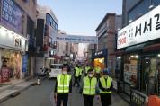 홍성교육지원청, 학생 안전을 위해 코로나19 대비 '합동순찰 실시'