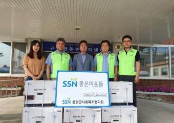 수자원공사 충청현대화사업단, 시원한 여름나기  선풍기 지원 사업 펼쳐