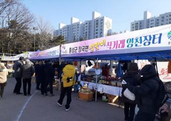 장곡면 농특산물, 설맞이 서울 직거래장터 '인기'