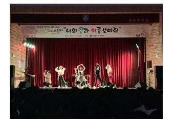 내포중학교, 2019 내고사미 축제 개최